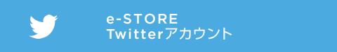 e-STORE Twitter アカウント
