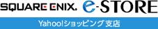 スクウェア・エニックス e-STORE Yahoo!ショッピング支店