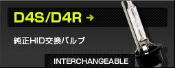 D4S/D4R