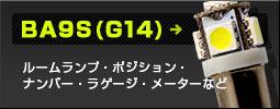 BA9S(G14)