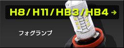 H8/H11/HB3/HB4