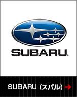 SUBARU(スバル)