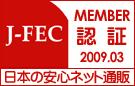 J-FEC認証マーク