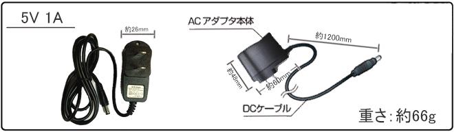 ACアダプター5V 1Aの寸法