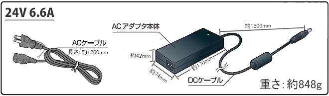 ACアダプター24V 6.6A 最大出力160W