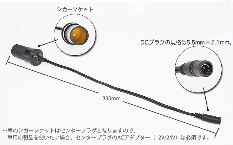DCジャック シガーソケット変換アダプター 規格5.5mm×2.1mm