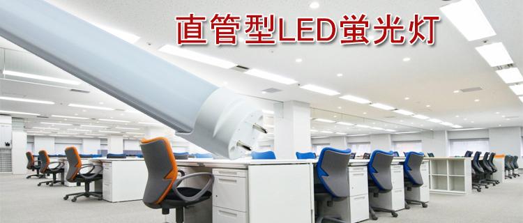 直管LED蛍光灯