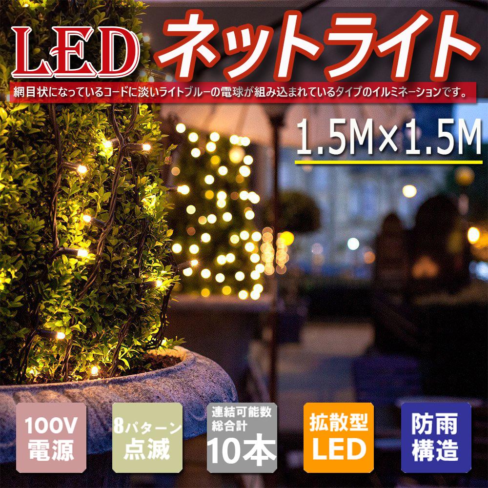 LEDネットライト 144球 1.5M×1.5M 5本まで連結可能 イルミネーション クリスマス 防雨型屋外使用可能