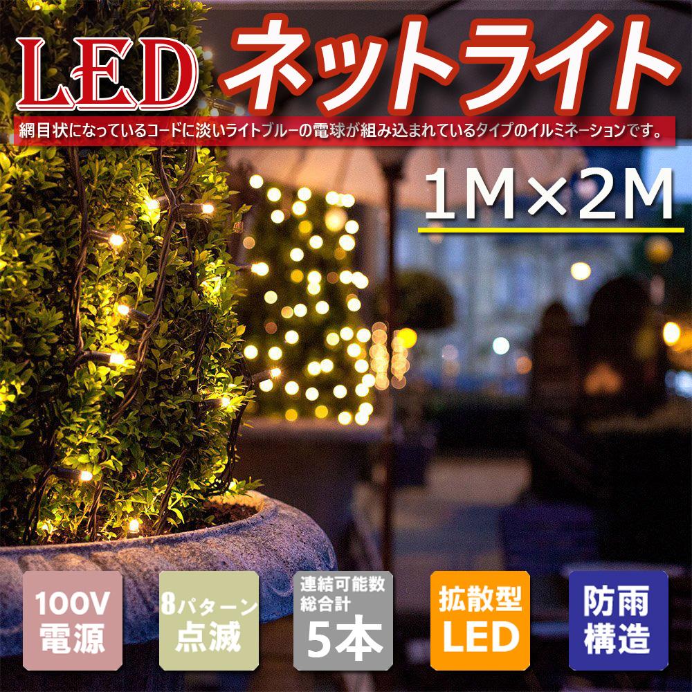 LEDネットライト 160球 1M×2M 5本まで連結可能 イルミネーション クリスマス 防雨型屋外使用可能