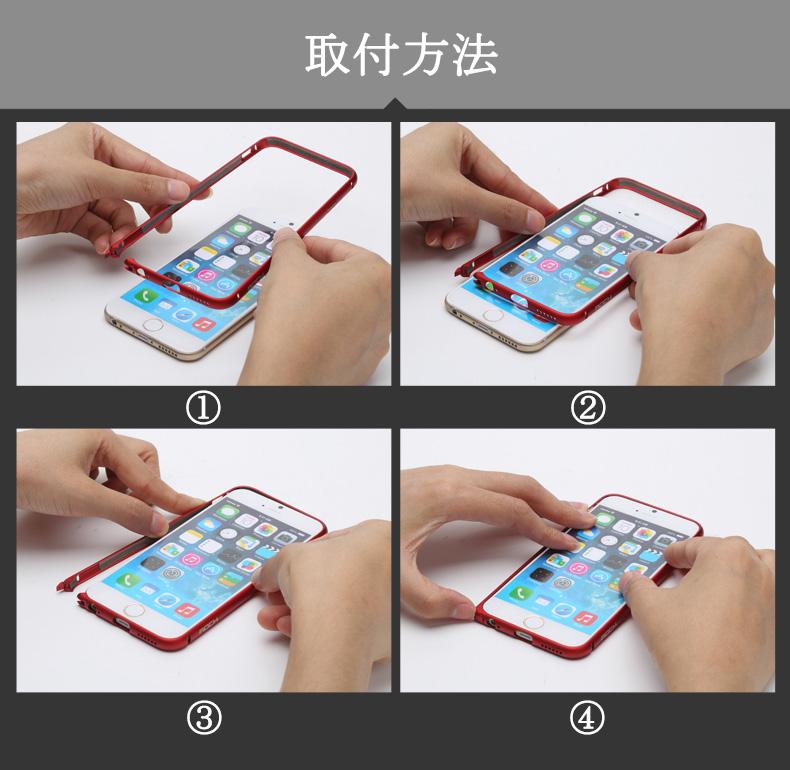 iphone6アルミバンパー(5.5インチ) 軽量アルミ製メタルバンパー 取り付け簡単