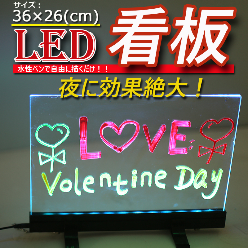 LEDライト付きサインボード