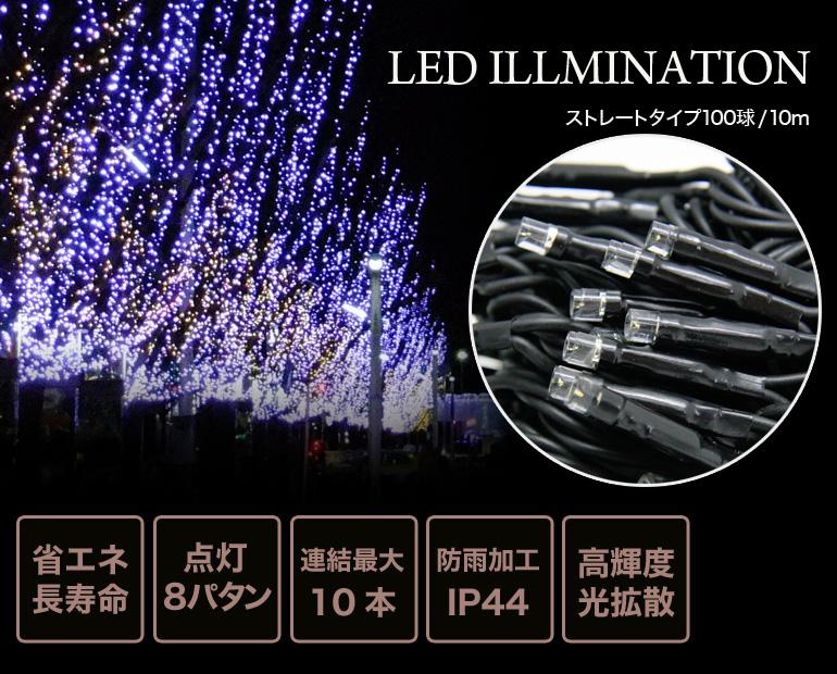 LEDイルミネーションのLEDストレートライト