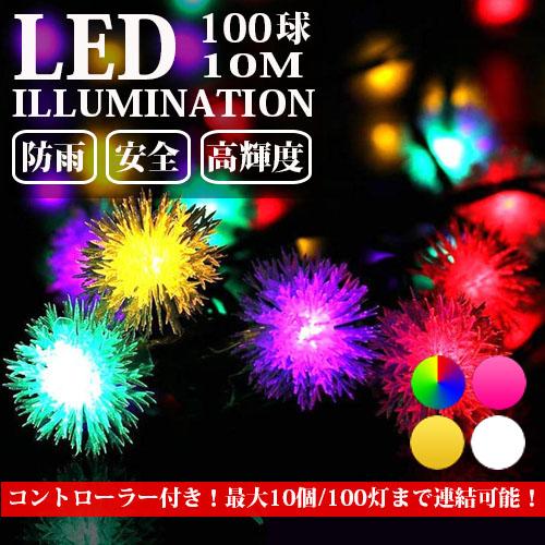 LEDイルミネーションライト 雪玉 スノーボール 10m 100球 ストレートライト コントローラー付き 防雨 クリスマス ライト 電飾 飾り
