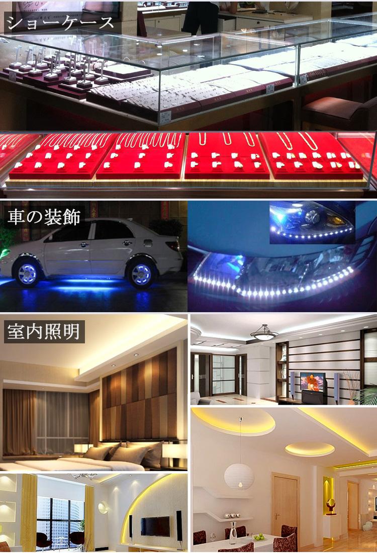 LEDテープライトの使用例