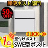 郵便ポスト部門 注目度No1 三協立山アルミSWE型