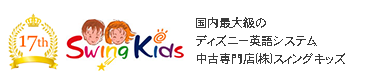 教材専門リサイクルショップのSwing Kids