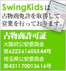 SwingKidsは古物商免許を取得して営業を行っております