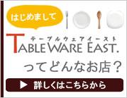 テーブルウェアイーストってどんなお店?