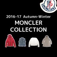 モンクレール 秋冬ファッション