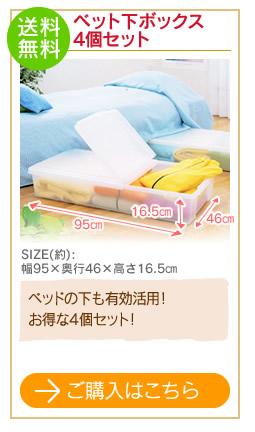 ベッド下ボックス4個セット