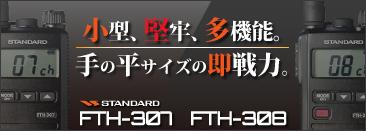 超小型・高い防塵防水性能!こだわりの業務品質FTH-307/308!