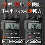 小型・堅牢・多機能な現場の即戦力FTH-307,FTH-308