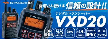 現場で愛用され続ける信頼性の高さが魅力のデジタル簡易無線VXD20