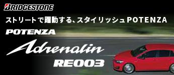 POTENZA Adrenalin RE003