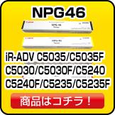 NPG46トナー