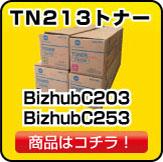 TN213トナー