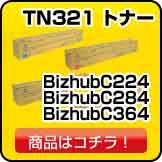 TN321トナー