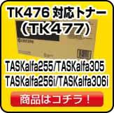 TK476対応トナー(TK477)