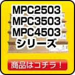 MPC2503 MPC3503 MPC4503シリーズ