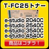 T-FC25トナー