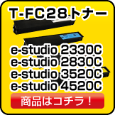 T-FC28トナー