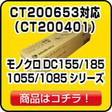 CT200653トナー