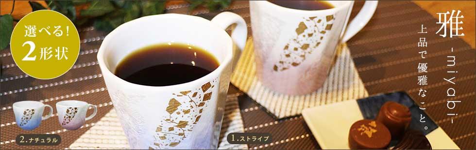 【九谷焼】ペアマグカップ 銀彩 雅/宗秀窯