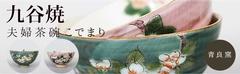 【九谷焼】こでまり 夫婦茶碗 /青良窯