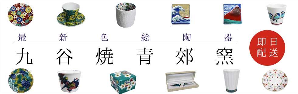 【九谷焼】青郊窯