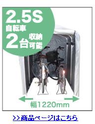 ヒラキ サイクルハウス 2.5S 本体はこちら