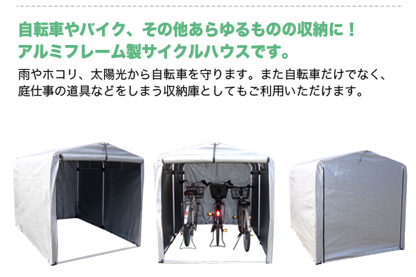 ヒラキ サイクルハウス 3S