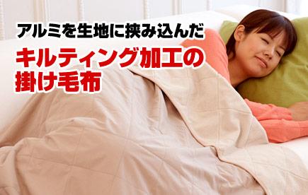 アルミコーティングの掛け毛布