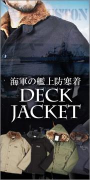 アメリカ海軍の艦上防寒着 デッキジャケット