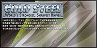 COLD STEEL/������ɥ�������