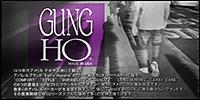 GUNG HO/����ۡ�