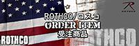Rothco order item/�?�����?��