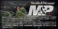 Smith&Wesson M&P/���ߥ��������å���ߥ��ݥꥹ