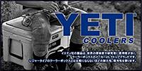 YETI COOLERS/�����ƥ������顼��