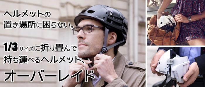 オーバーレイド 折り畳みヘルメット