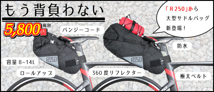 R250 大型サドルバッグ